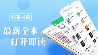 畅享书屋(热门小说漫画阅读)app苹果版v1.0截图3