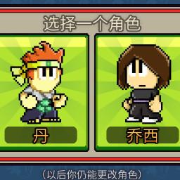 英雄丹(冒险闯关)手游v1.2.8v1.2.8