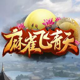 麻雀飞青天模拟养成手游v2.1v2.1