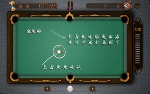 台球大师安卓官方最新正式版手游下载