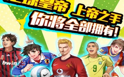 足球小将安卓最新正式版手游下载