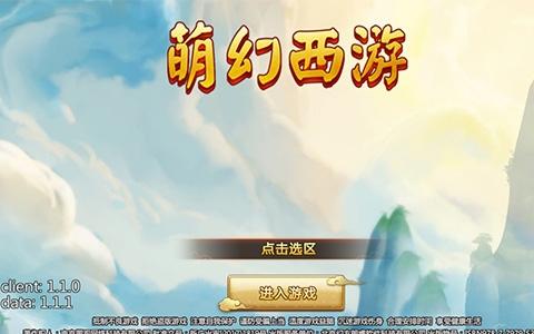 萌幻西游官方手游安卓最新版