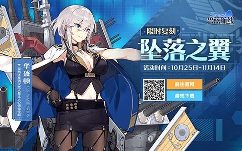 bilibili碧蓝航线正版手游安卓最新版