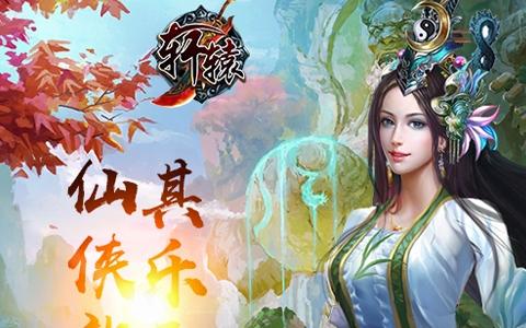 轩辕手游官网安卓最新版