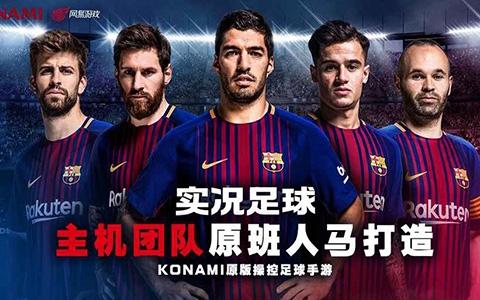 网易实况足球官方版安卓手机下载
