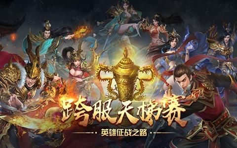 王者传奇官方正版手游安卓最新版