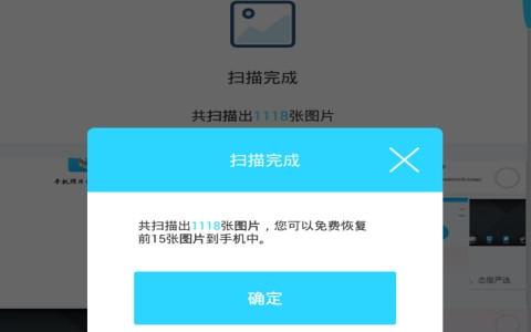 照片恢复大师安卓官方正式版手机软件下载