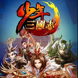 少年三国志官方正版手游最新版v6.2v6.2.50