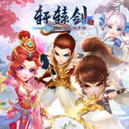 轩辕剑3官方正版手游安卓最新版v3.1.0