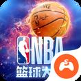 NBA篮球大师安卓官方最新版手游下载v1.13.1