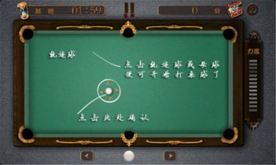 台球大师安卓官方最新正式版手游下载截图0
