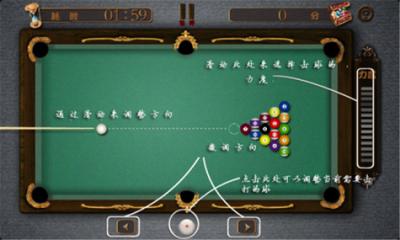 台球大师安卓官方最新正式版手游下载截图1
