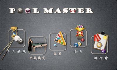 台球大师安卓官方最新正式版手游下载截图2