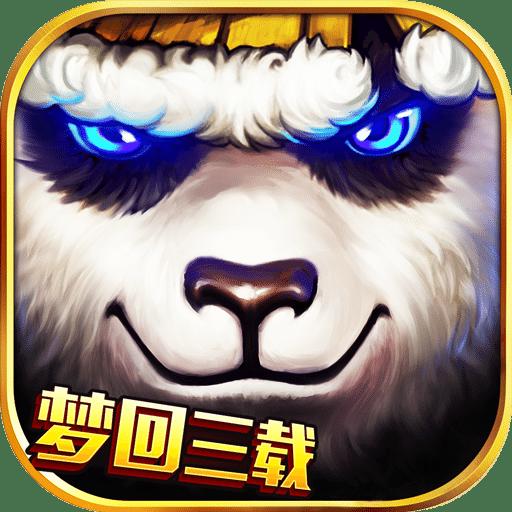 太极熊猫安卓官方最新版手游下载v1.1.67