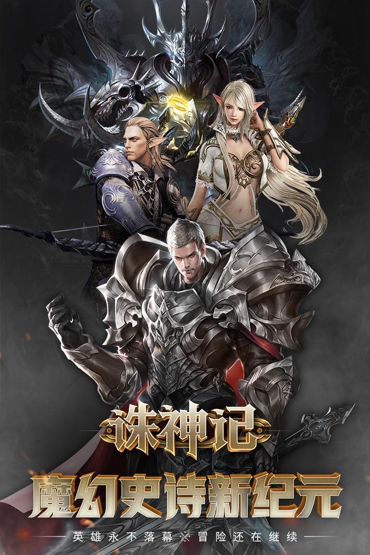 诛神记手游官网安卓最新版v1.1.40382截图4