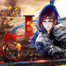 三国志大战手游官网安卓最新版v2.6v2.6