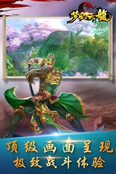 梦幻天龙最新版截图0