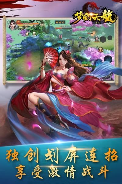 梦幻天龙最新版截图1