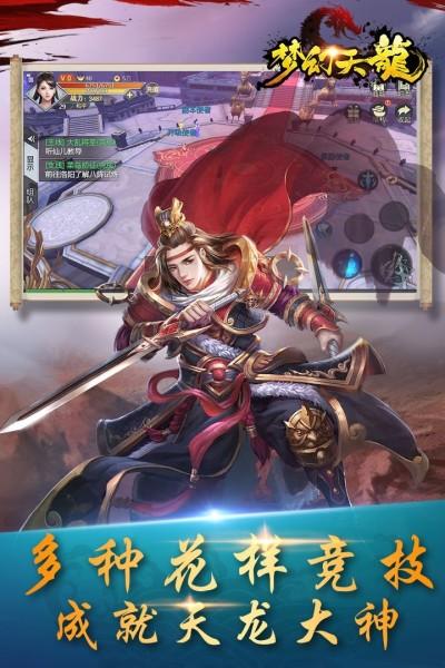 梦幻天龙最新版截图2
