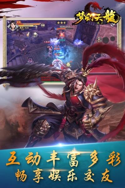 梦幻天龙最新版截图3