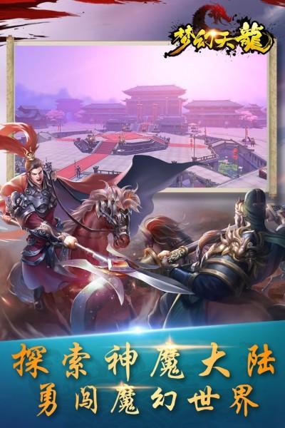 梦幻天龙最新版截图4