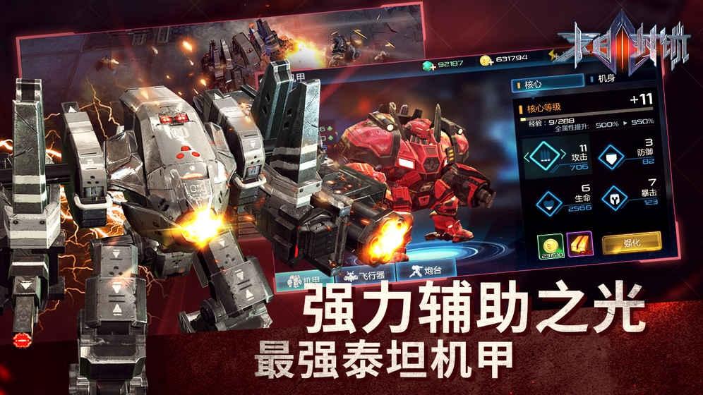 末日封锁官方正版手游下载v1.1截图1