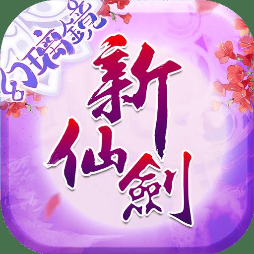 新仙剑奇侠传安卓最新版手游官网下v5.7.1