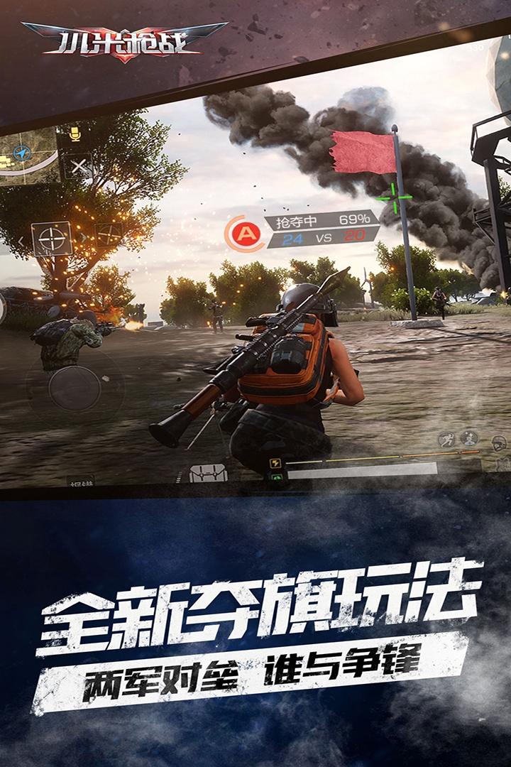 小米枪战官方正版手游v1.16.18.205972截图1