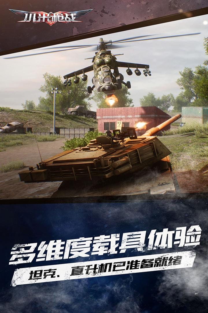 小米枪战官方正版手游v1.16.18.205972截图2