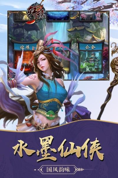 轩辕手游官网安卓最新版截图0