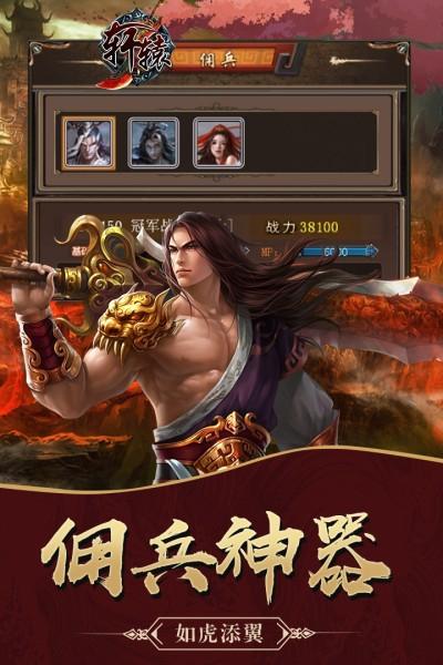 轩辕手游官网安卓最新版截图2