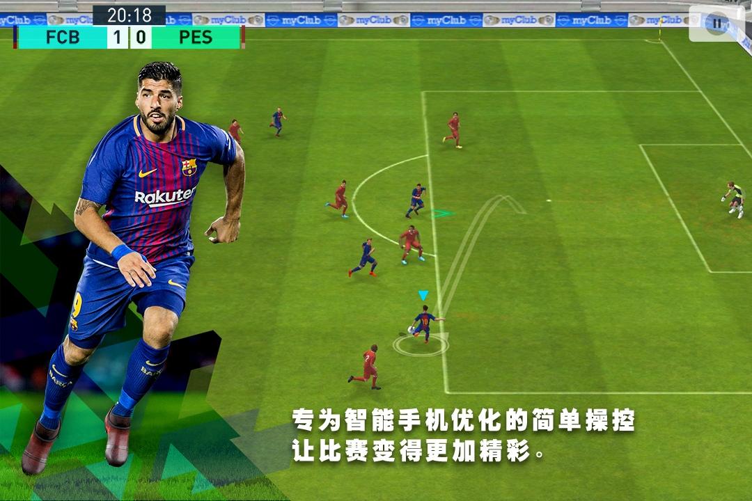 网易实况足球官方版安卓手机下载v2.6.0截图1