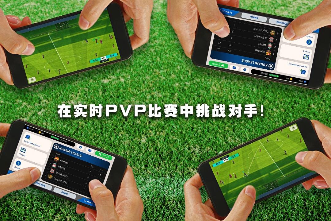 网易实况足球官方版安卓手机下载v2.6.0截图3