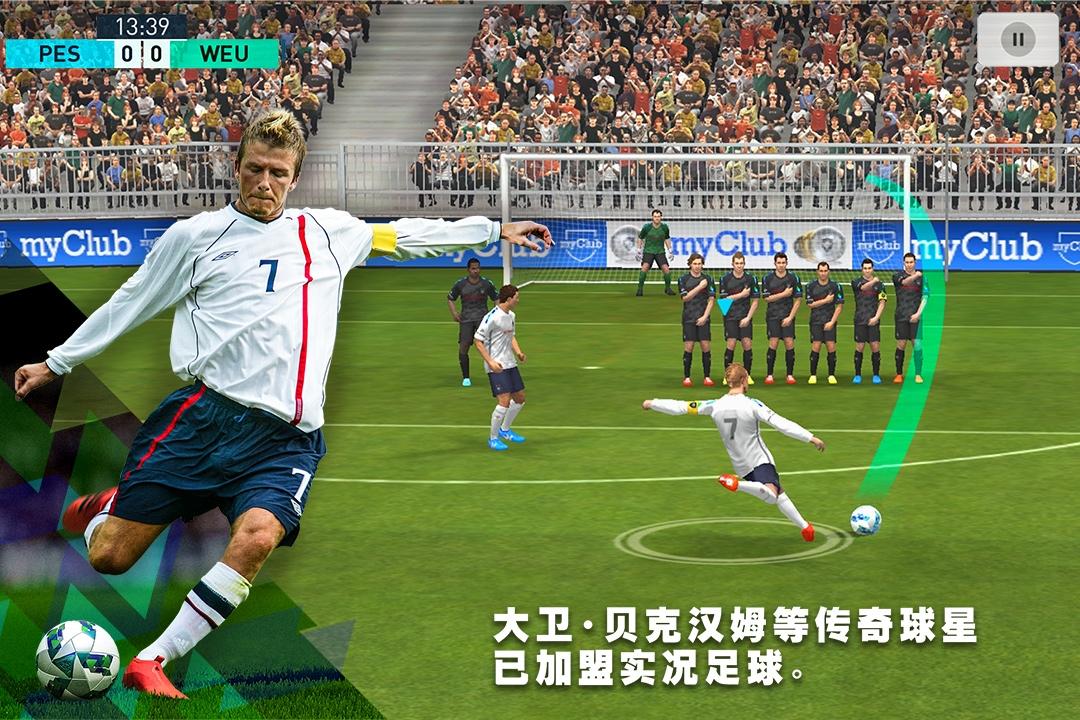 网易实况足球官方版安卓手机下载v2.6.0截图4