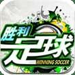胜利足球安卓官方正式版手游下载v2v2.2.2