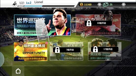 胜利足球安卓官方正式版手游下载v2.2.2截图1