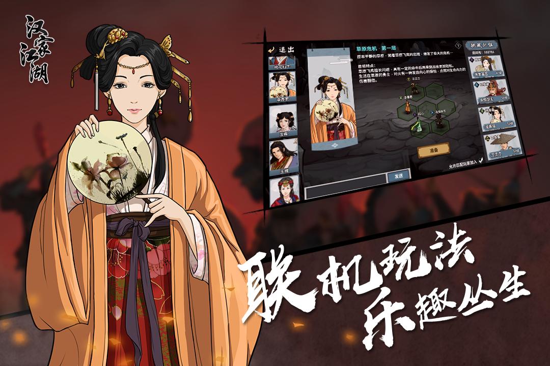 汉家江湖安卓单机免费版手游下载v1.1.2截图1