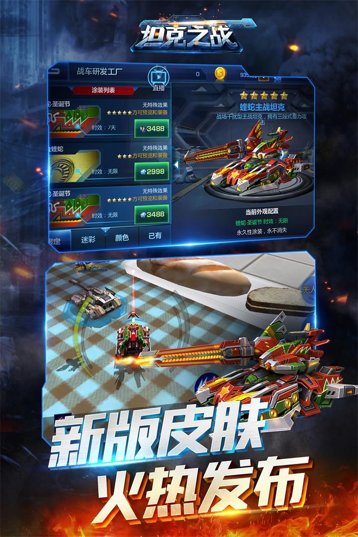 坦克之战最新破解版手游下载v3.6.2截图1