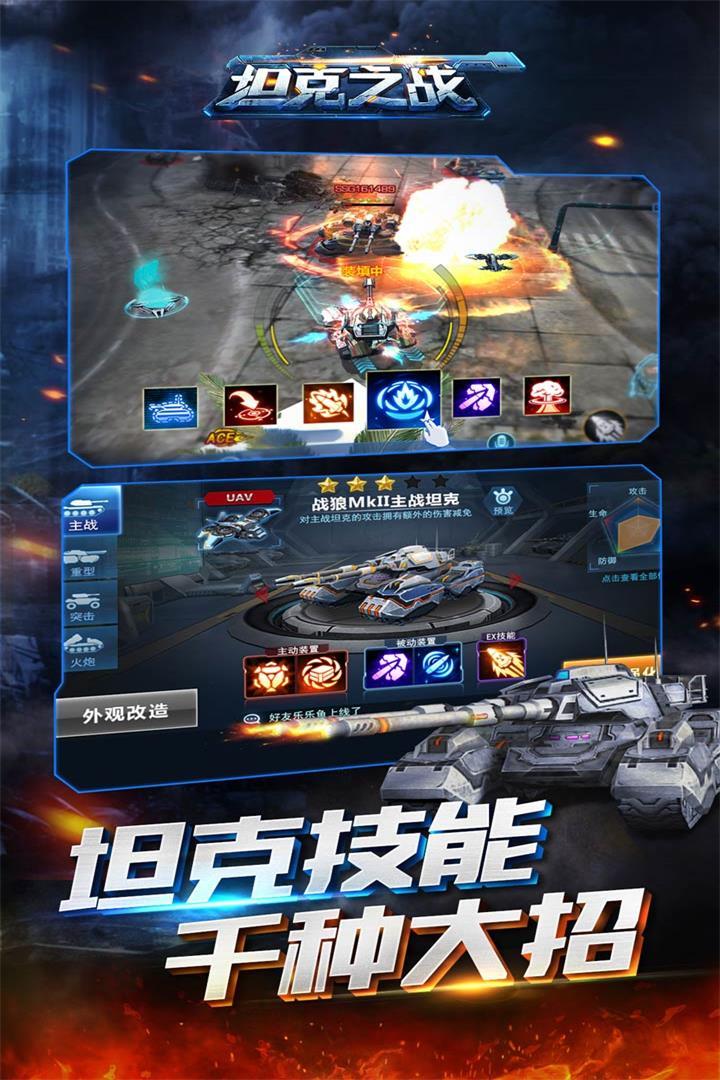 坦克之战最新破解版手游下载v3.6.2截图3