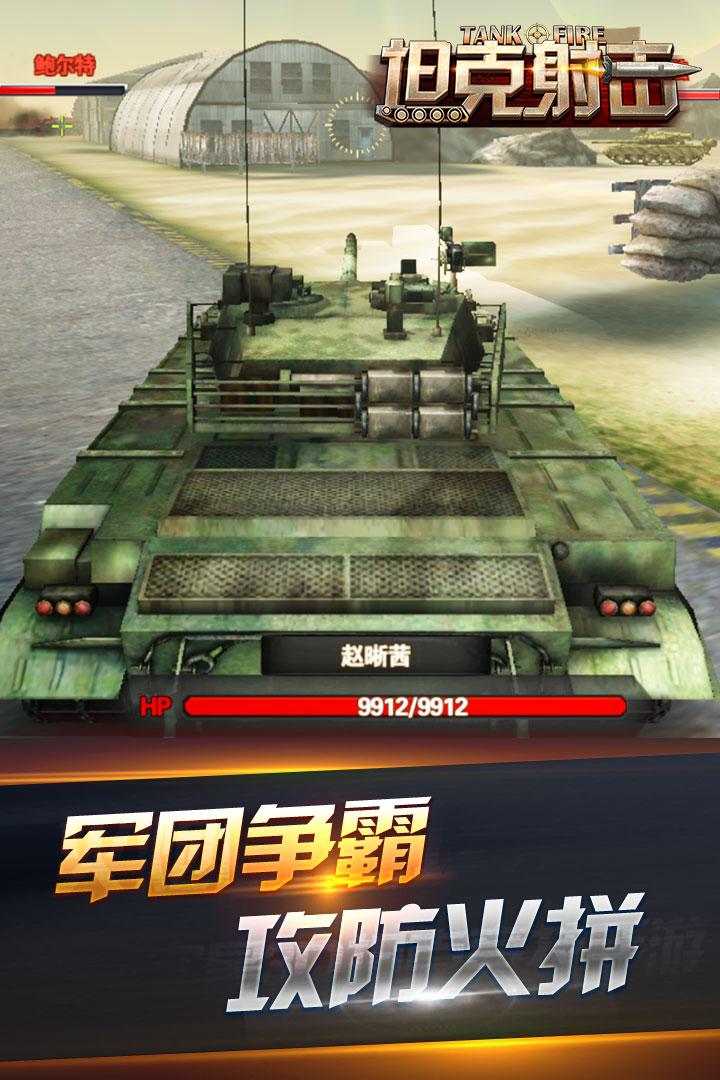 坦克射击公测版手游下载v3.1.1.1截图0