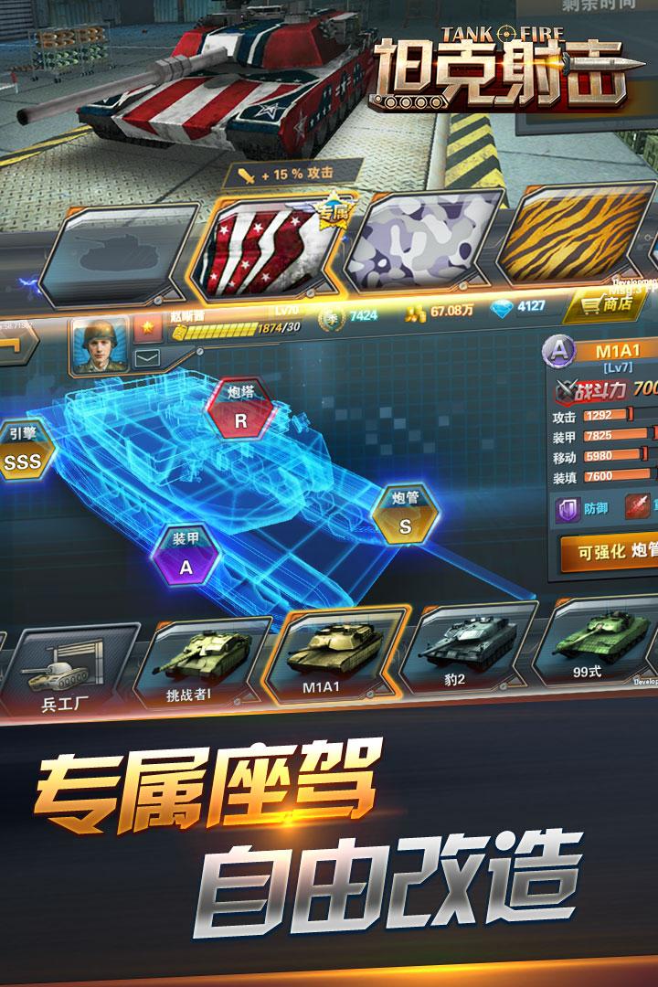 坦克射击公测版手游下载v3.1.1.1截图1