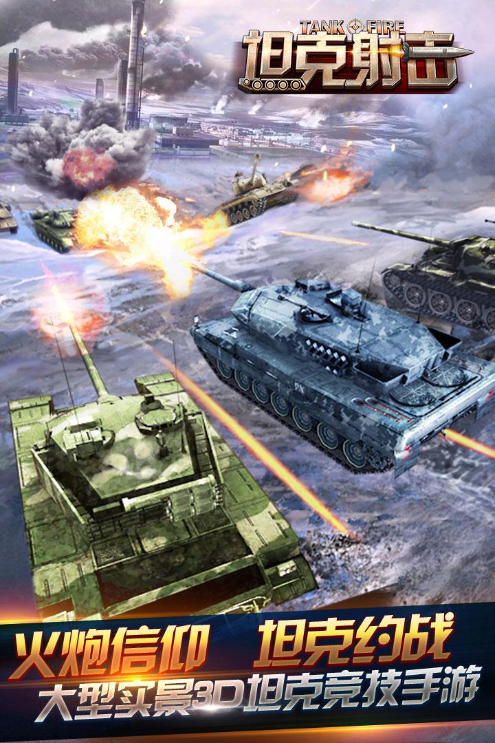 坦克射击公测版手游下载v3.1.1.1截图3