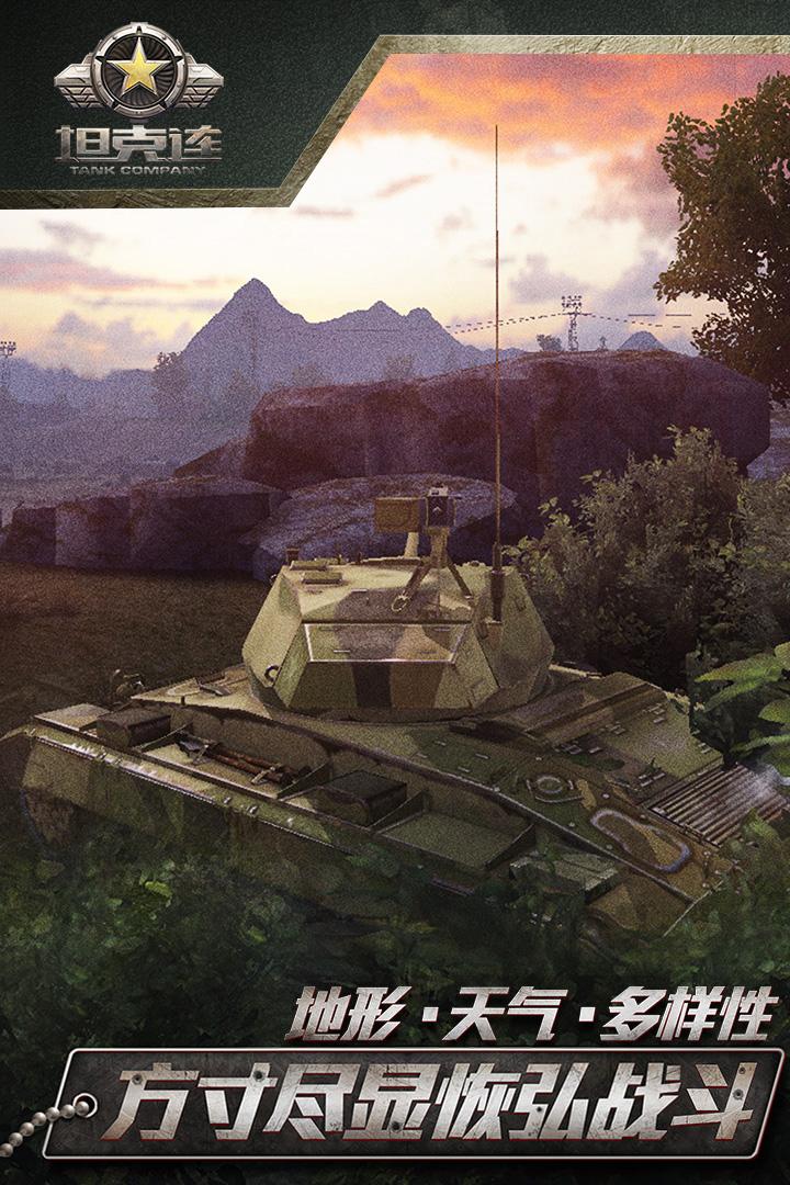 坦克连安卓官方最新版手游下载v1.0.20截图0