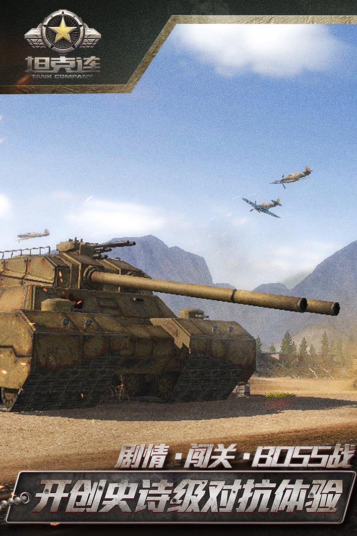 坦克连安卓官方最新版手游下载v1.0.20截图2
