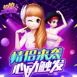 心动劲舞团官方正版手游安卓最新版v1.5.9