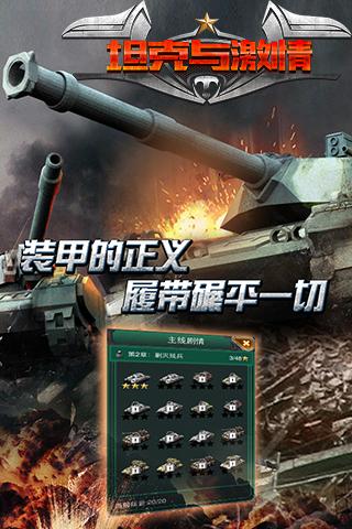 激情与坦克最新版手游下载v1.6.1截图0