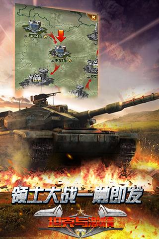激情与坦克最新版手游下载v1.6.1截图4