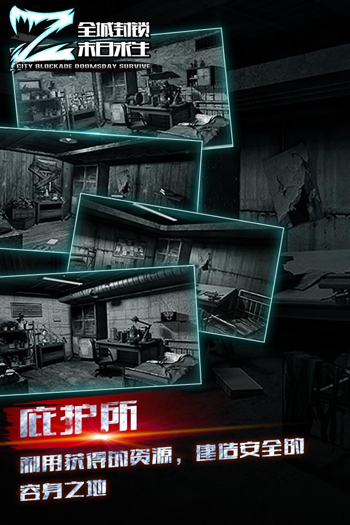 全城封锁安卓官方最新版手游下载v1.4.0截图2