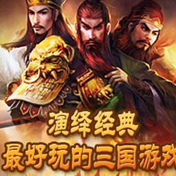 风云天下ol手游官网安卓最新版v4.85