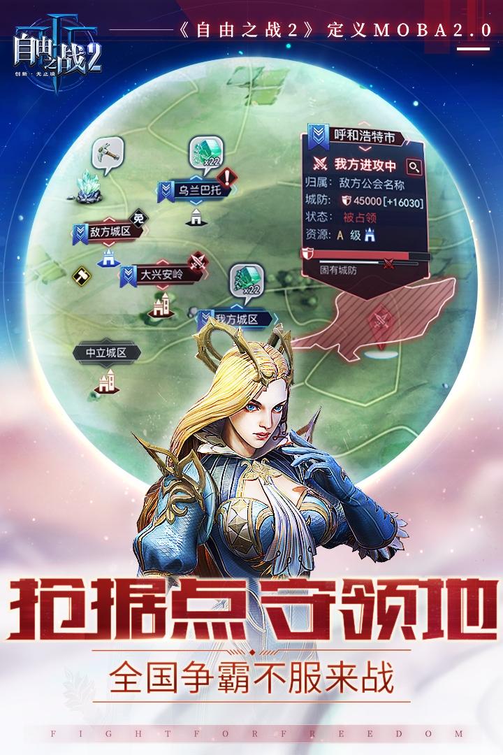 自由之战2官方手游v1.12.0.6截图0